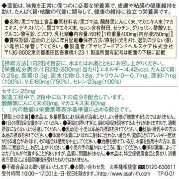 Asahi Dear Natura Black Sesamin Vitamin E Zinc Garlic Maca Health Beauty Japan